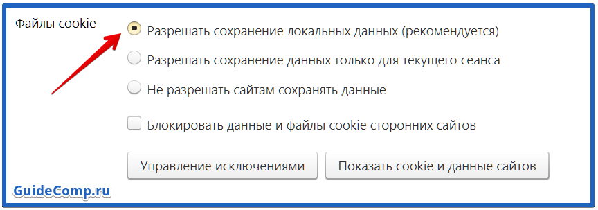 как активировать javascript в яндекс браузере