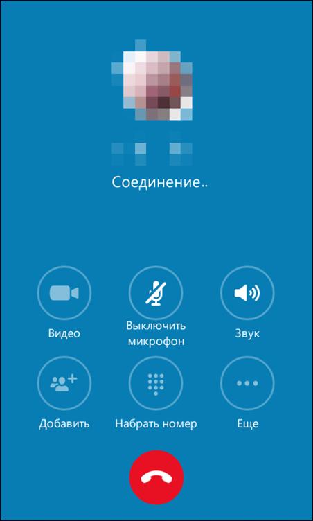 Исходящий звонок в мобильной версии Skype