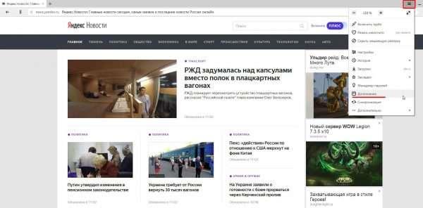 Панель настроек «Яндекс.Браузера»