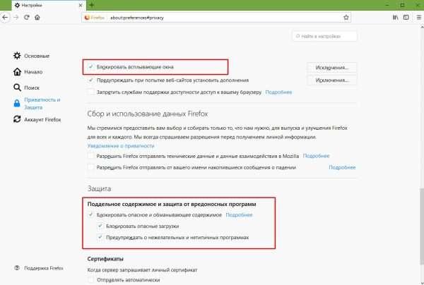 Как отключить блокировку рекламы в браузере Mozilla