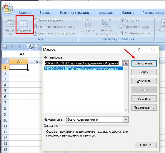 Что такое макрос в Excel и для чего он предназначен?