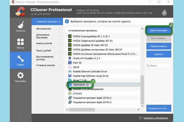Удаление Teamviewer через CCleaner