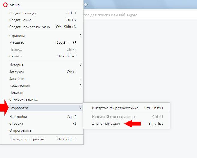 Как снять задачу через диспетчер задач в Opera