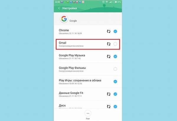 Удаление gmail с телефона android