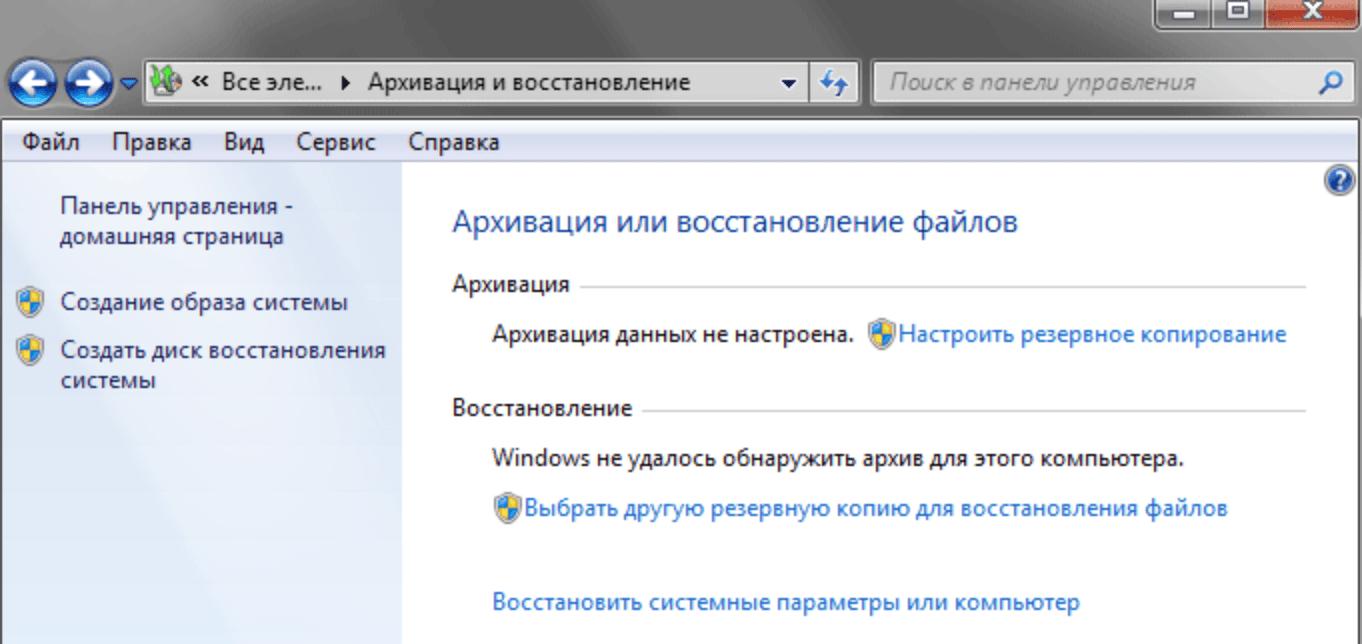 Архивация и восстановление данных в Панели управления Windows