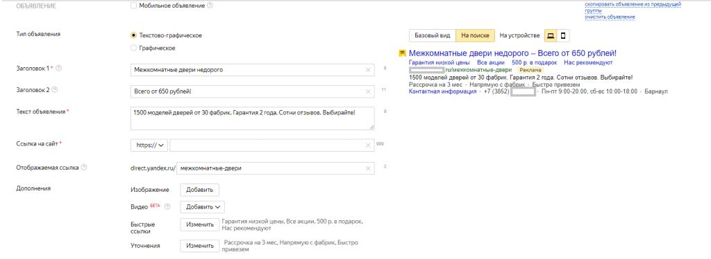Настройка Яндекс.Директа самостоятельно. Пошаговая инструкция