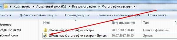 Как создать ярлык на рабочем столе на Windows 7