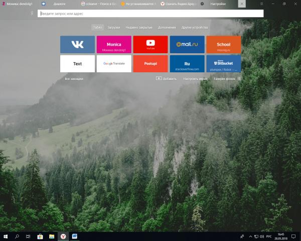 Главное окно «Яндекс.Браузера»