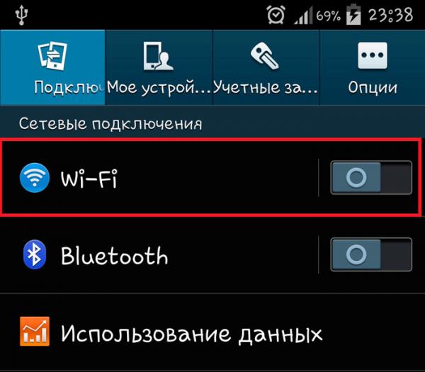 Переход к настройкам Wi-Fi