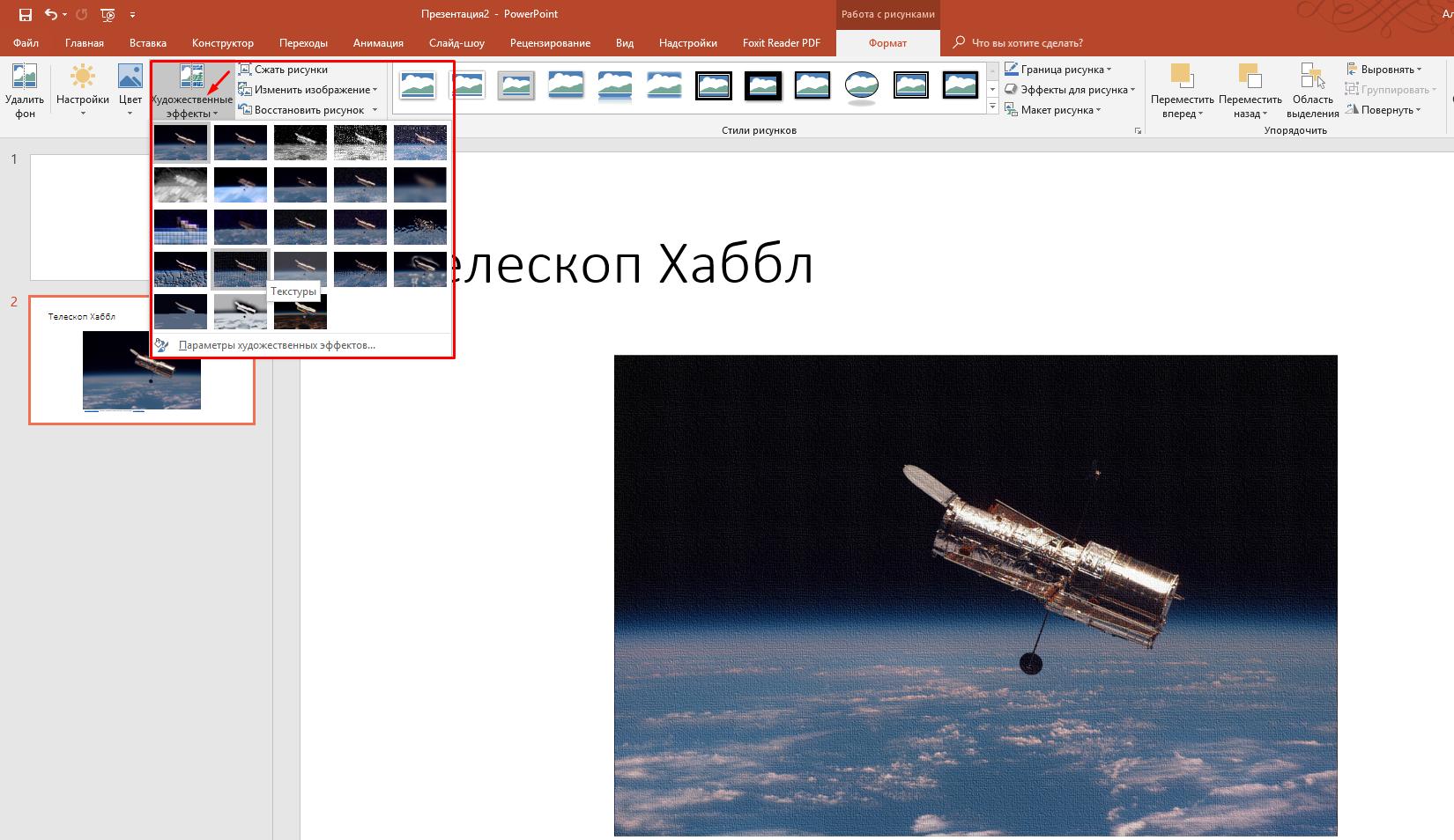 Как в презентации Power Point сделать анимацию?