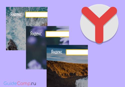 как поменять фон в яндекс браузере