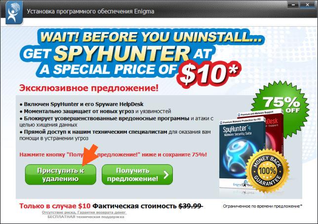 spy-unins-5