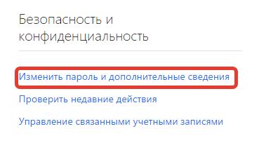 udalit-uchetnyu-zapis-microdoft (2)