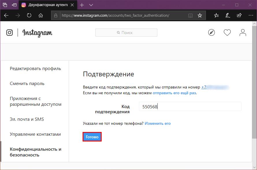 Введите код подтверждения