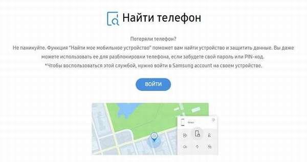 Samsung Find My Mobile