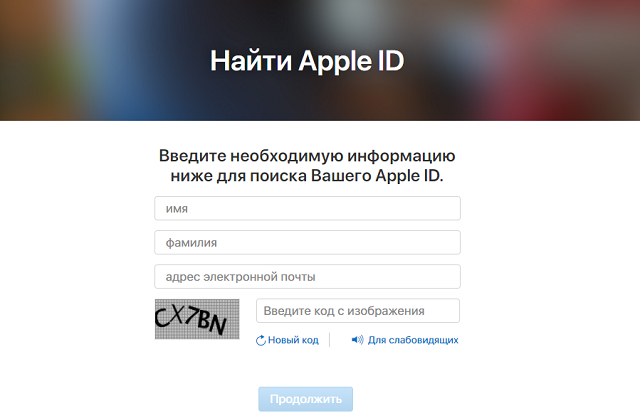 Сервис поиска Apple ID