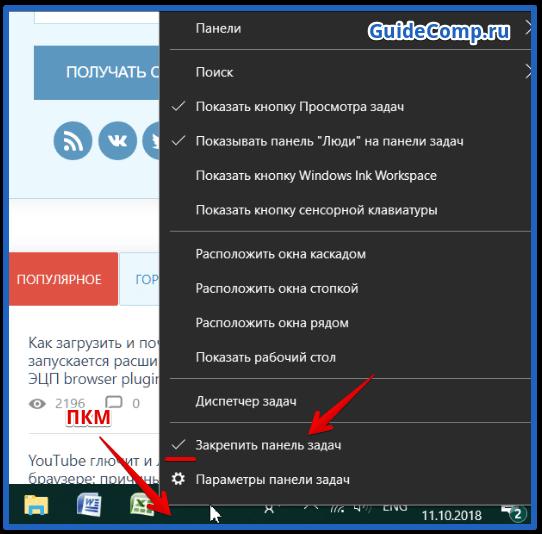 как закрепить панель задач в яндекс браузере