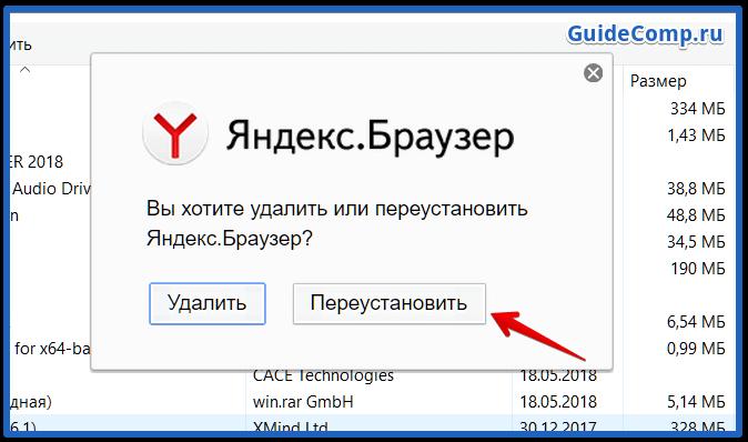 при включении компьютера автоматически запускается браузер яндекс