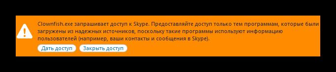 Доступ Clownfish к параметрам звука Skype