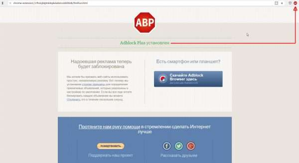 Окно оповещения об успешной установке расширения Adblock Plus