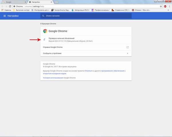 Обновление браузера Гугл Хром