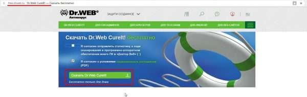 Официальный сайт Dr.Web