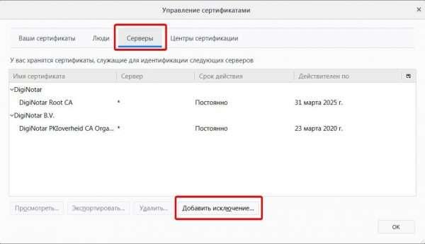Окно настроек «Серверы» в браузере Mozilla Firefox