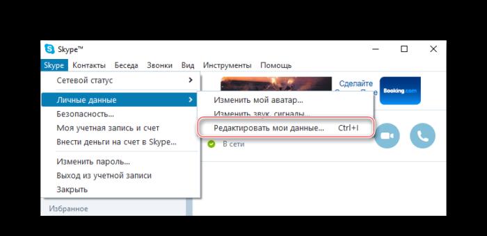 Открытие окна с личными данными Skype