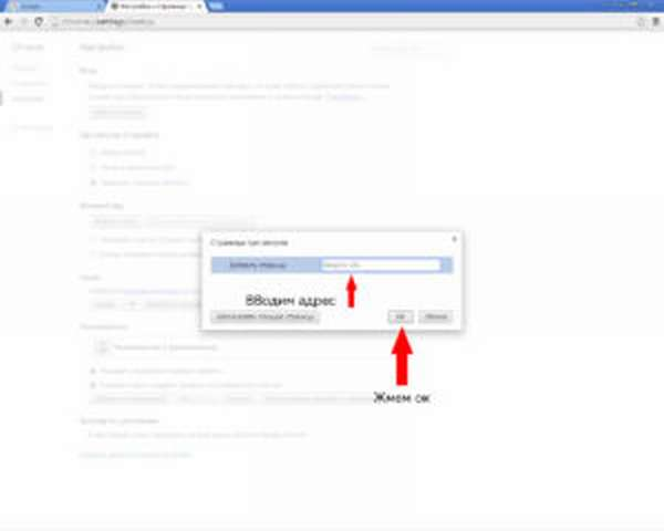 Добавление стартовой страницы в Chrome