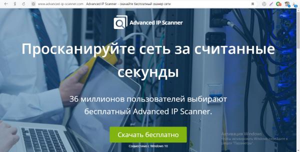 Официальный сайт Advanced IP Scanner