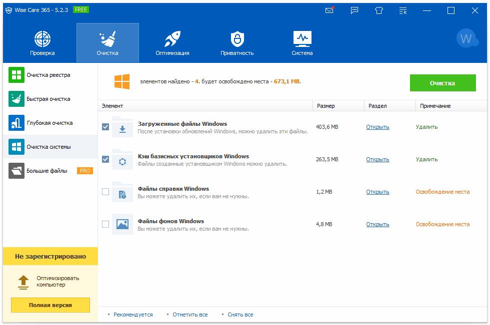 Очистка загруженных файлов и кеша базисных установщиков Windows