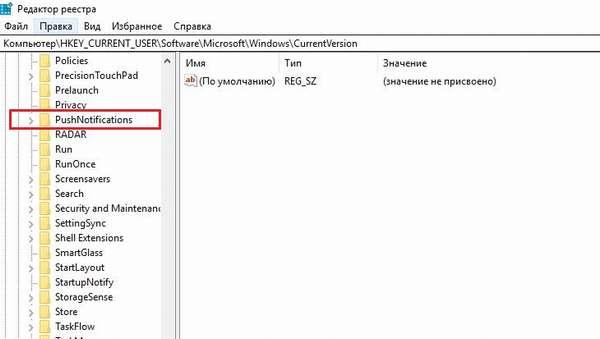 Отключение уведомления об активации в реестре