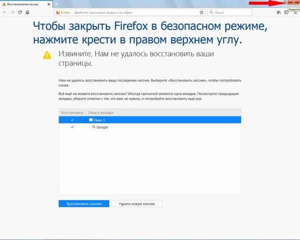 Как выйти из безопасного режима в Firefox