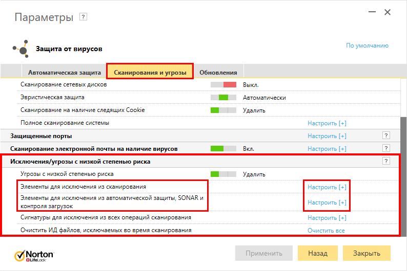 Исключения Norton Security