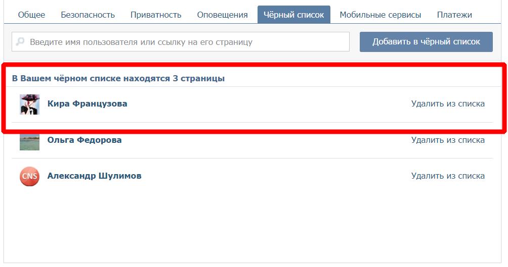 kak-udalit-druga-v-vkontakte (2)