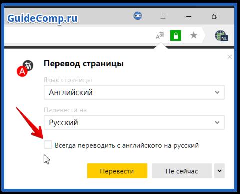 как настроить переводчик в яндекс браузере