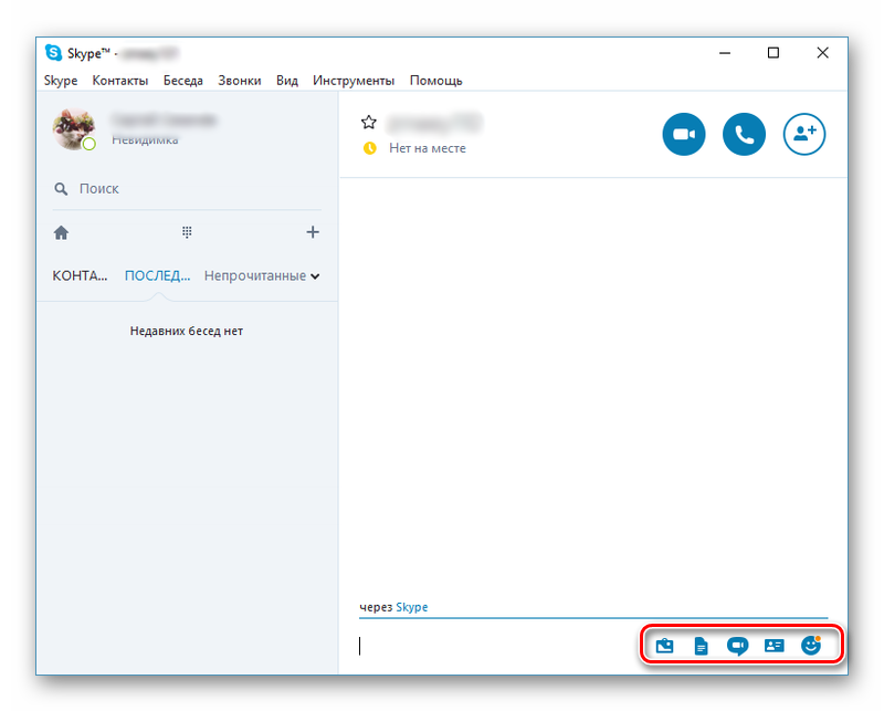 Полезные функции в чате Skype