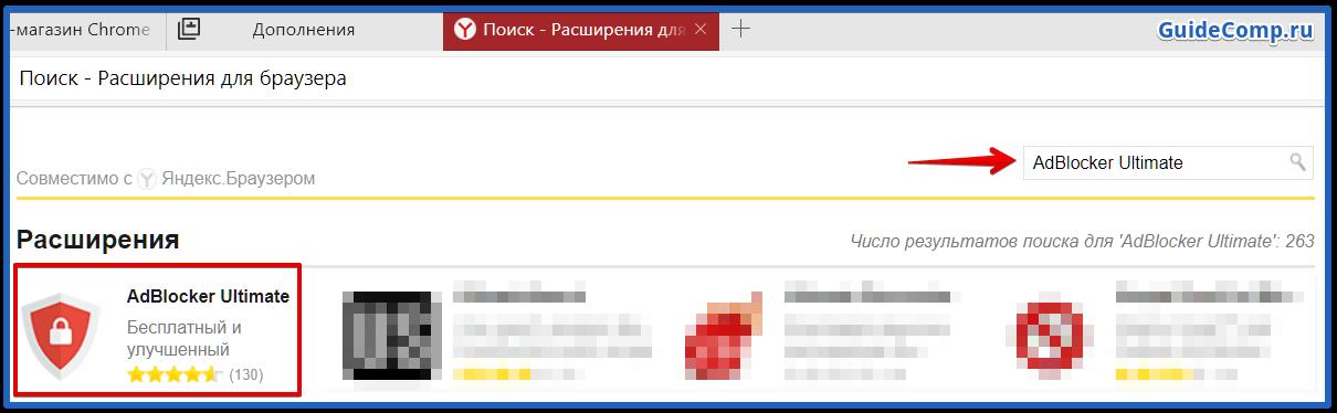 адд блок для яндекс браузер