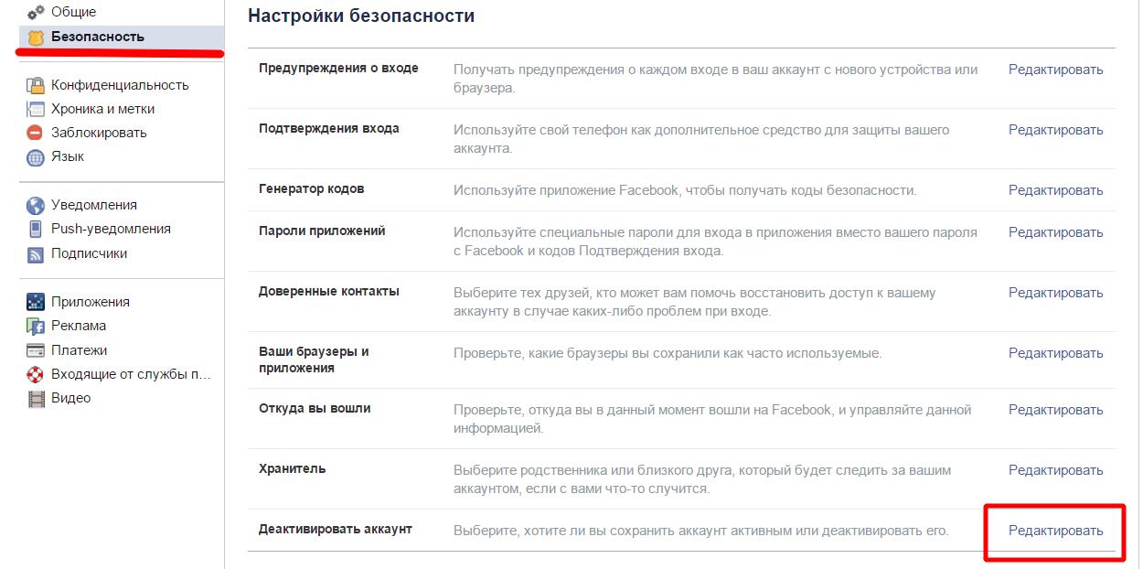 deactivete-facebook-stranitsy3