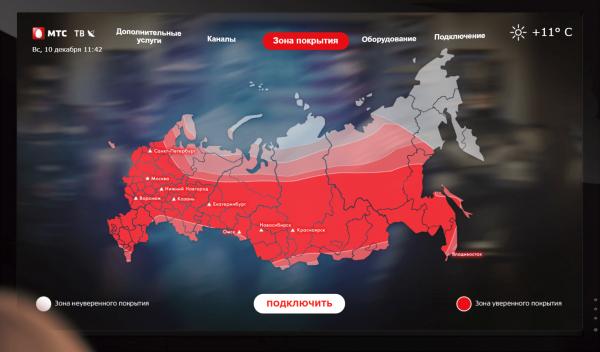 Зона покрытия спутникового ТВ и интернета от «МТС»