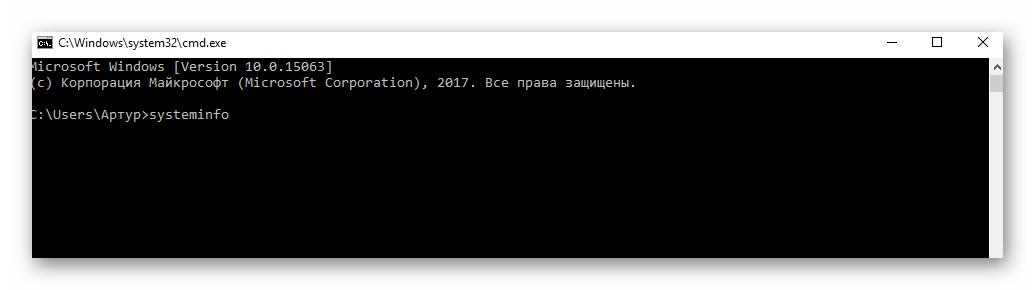 прописываем systeminfo в командной строке