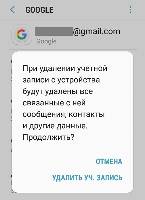 Что будет, если сбросить настройки на телефоне Android?