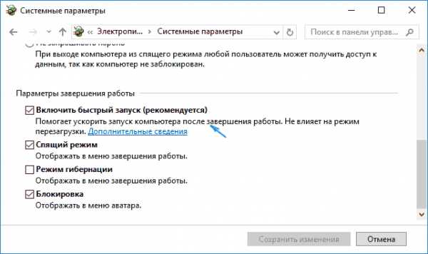 Пункт «Включить быстрый запуск» в окне «Системные параметры»