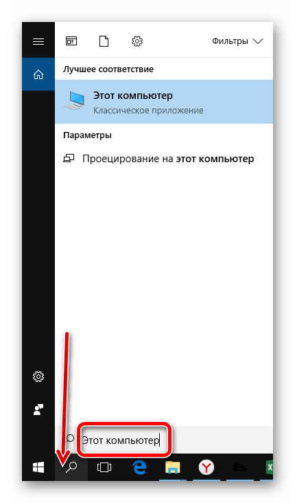 Этот компьютер Windows 10
