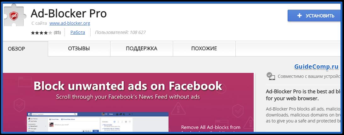 блокиратор рекламы для яндекс браузера adblock