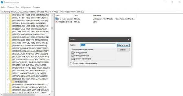 Как найти следы Firefox в реестре