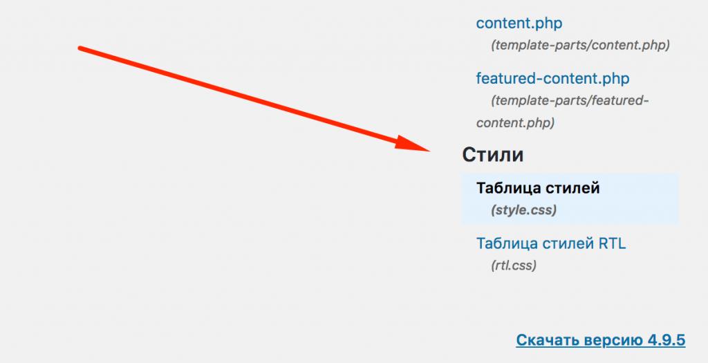 Файл style.css в WordPress
