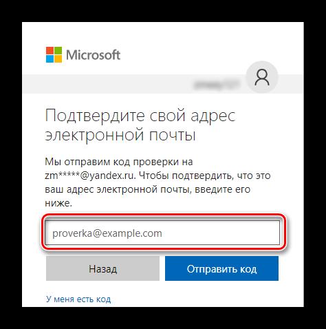 Подтверждаем электронную почту привязанную к Skype