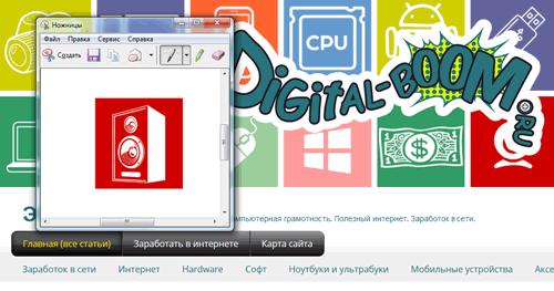 Как сделать скриншот экрана на компьютере стандартными средствами Виндовс