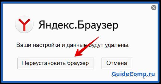 удалить из браузера от компании яндекс рекламный вирус counterflix